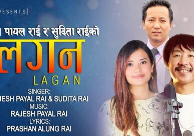 राजेश पायल र सुदिताको 'लगन' कतारको युट्युब ट्रेन्डिङ्गमा (भिडियोसहित)