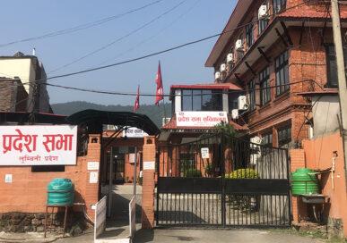 लुम्बिनी प्रदेशको बजेट अध्यादेशमार्फत