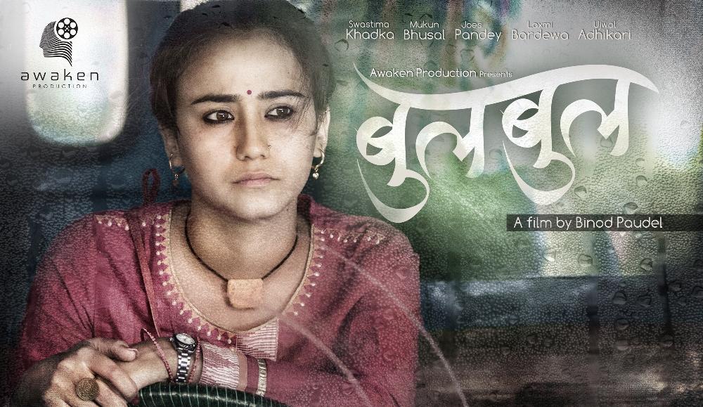नेपाल-युरोपियन युनियन भर्चुअल फिल्म फेस्टिभल आजदेखी सुरु