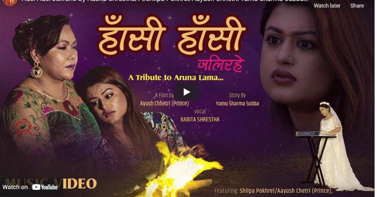 अरुणा लामाको 'हाँसी हाँसी जलिरहेँ'को रिमेकमा शिल्पा (भिडियोसहित)