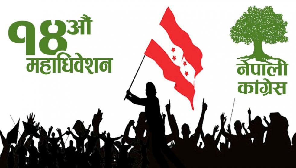 दाङमा काँग्रेसको नगर अधिवेशनको चुनावी सरगर्मी