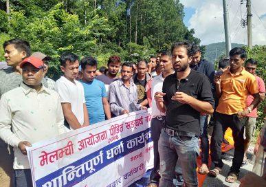 सी.एम.सी.बाट भुक्तानीको माग गर्दै हप्ता दिनदेखी मेलम्चीका मजदुरहरू आन्दोलनमा