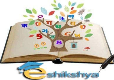 शैक्षिक व्यवस्थापन सहजको लागी 'ई-शिक्षा'