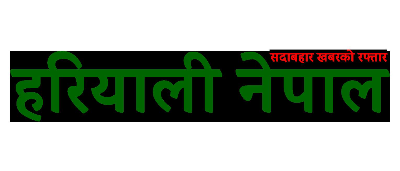 हरियाली नेपाल